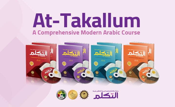 Image result for at-takallum arabic teaching set