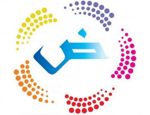 Arabic Courses at Nile Arabic Center