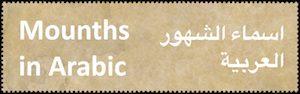 MOUNTHS IN ARABIC