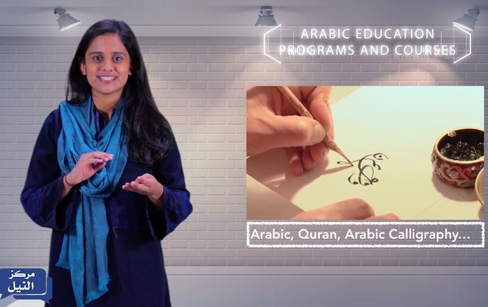 SUMMER 2019 Intevsive Arabic & Quran Courses in Egypt