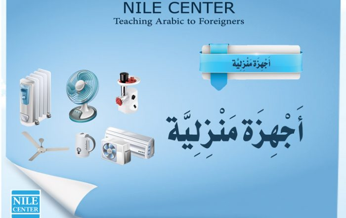 APPLIANCES IN ARABIC