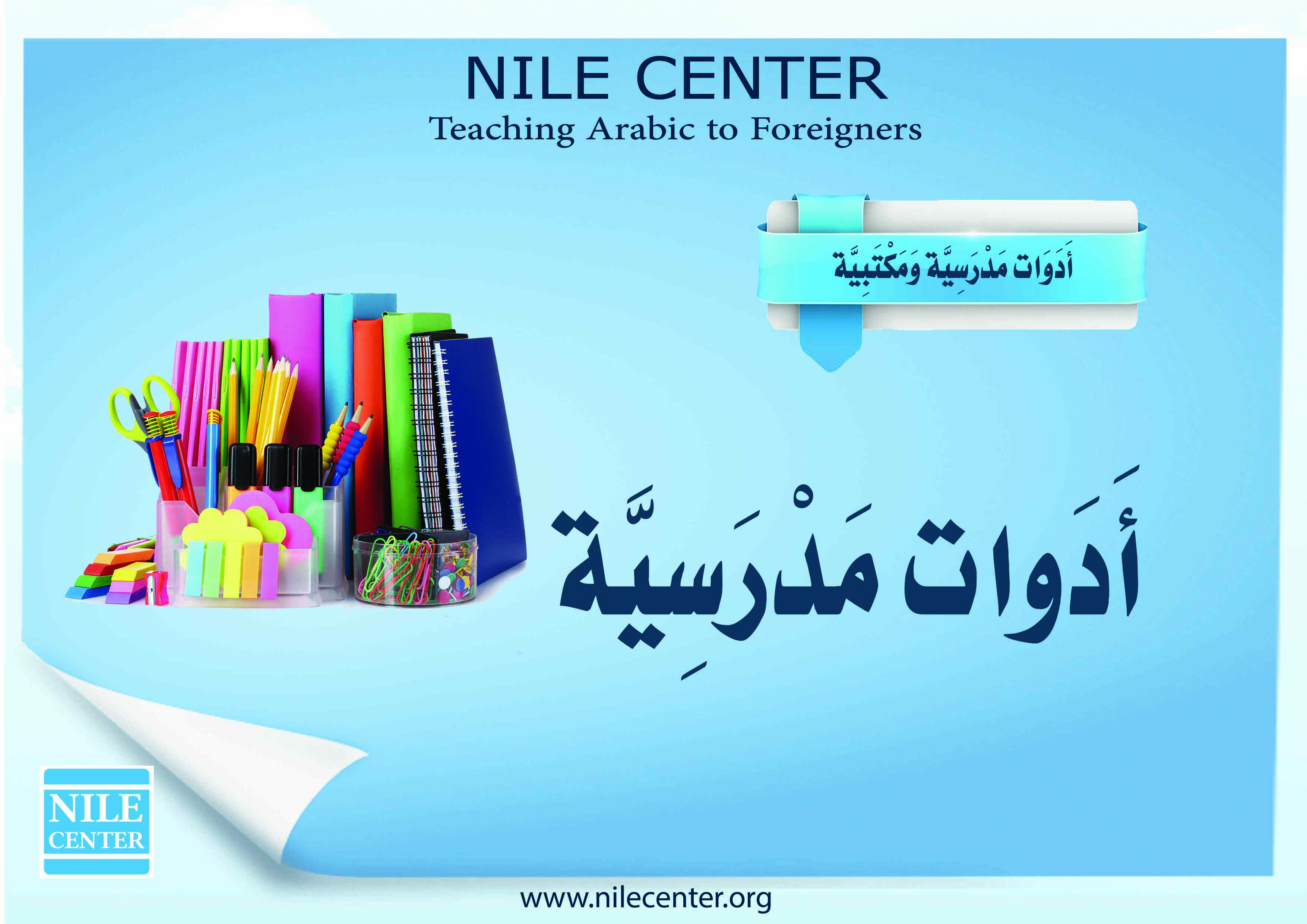 School and Office Tools in Arabic
