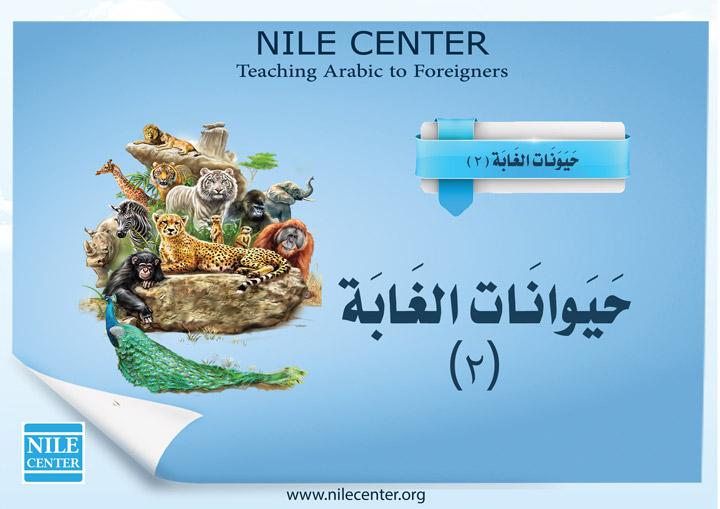 Jungle Animals 2 in Arabic