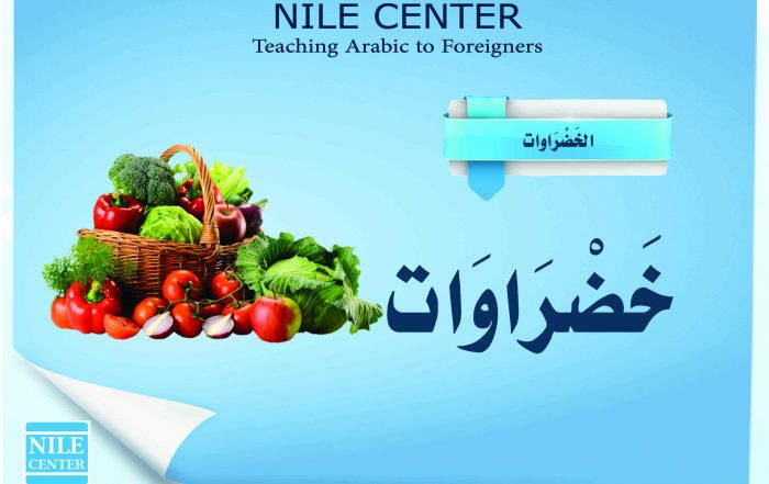 Vegetables in Arabic