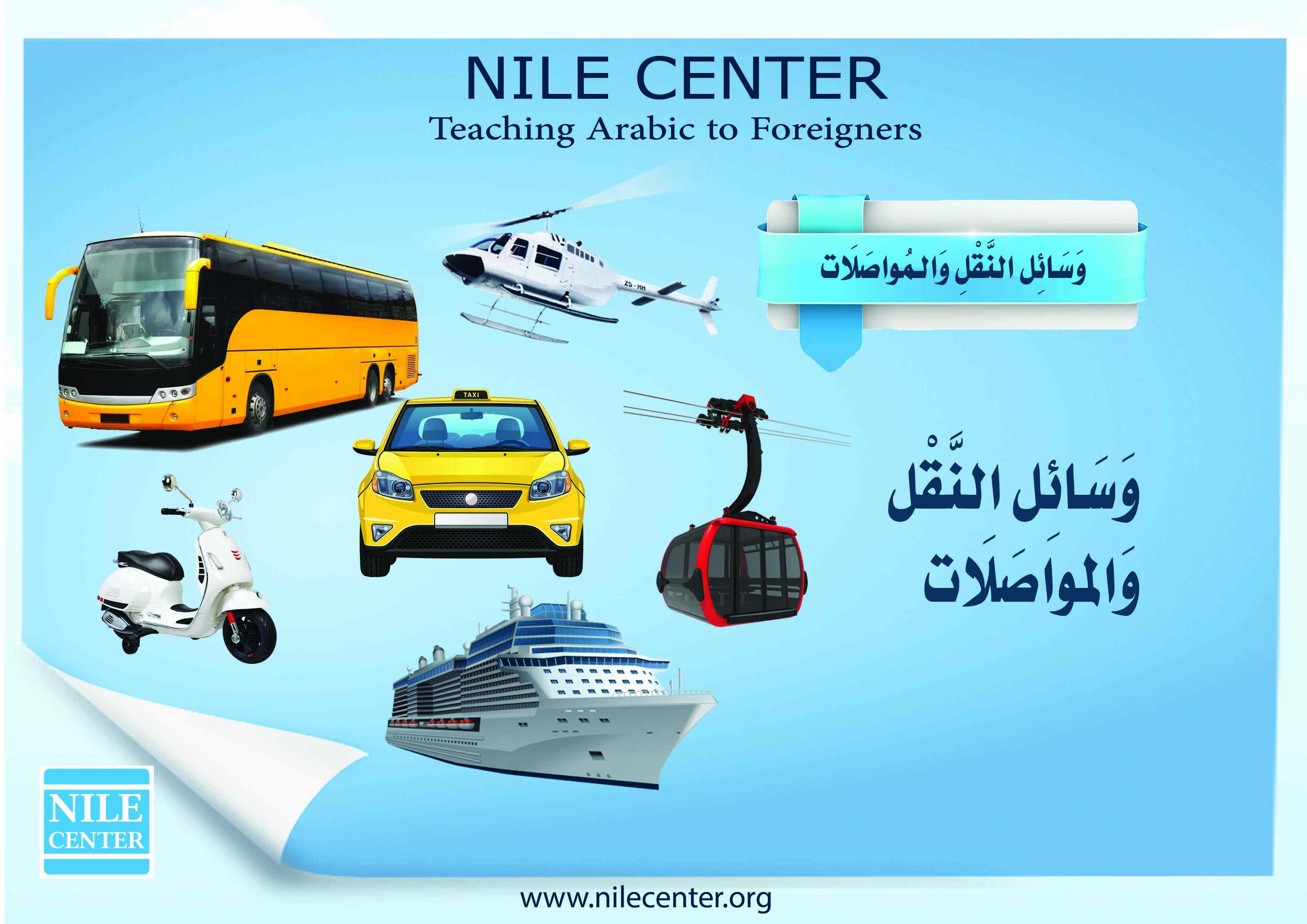 Transportation in Arabic