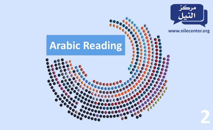 Arabic Reading 2