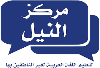 Nile Arabic Learning Center in Egypt