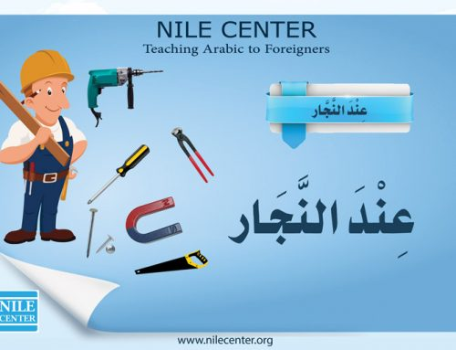At the Carpenter in Arabic