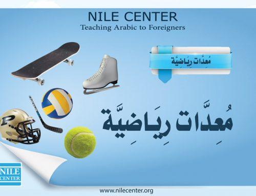 Sports Tool in Arabic